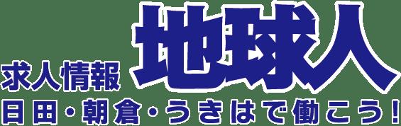 地球人|日田・朝倉・うきはの求人サイト