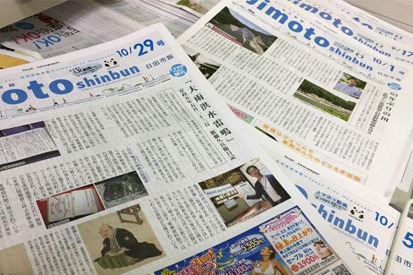 地元新聞社 編集営業スタッフ