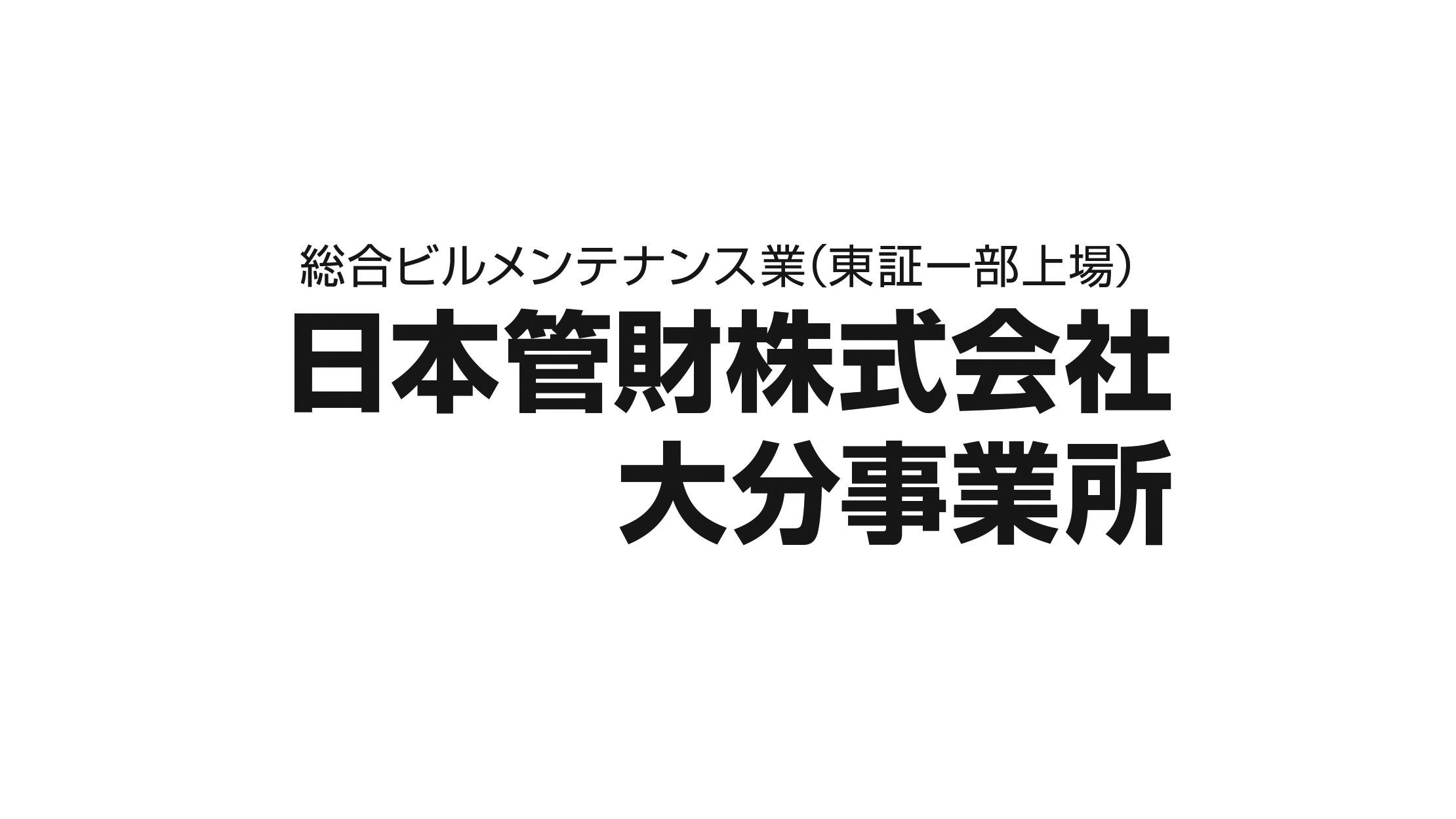 日本管財株式会社 大分事業所
