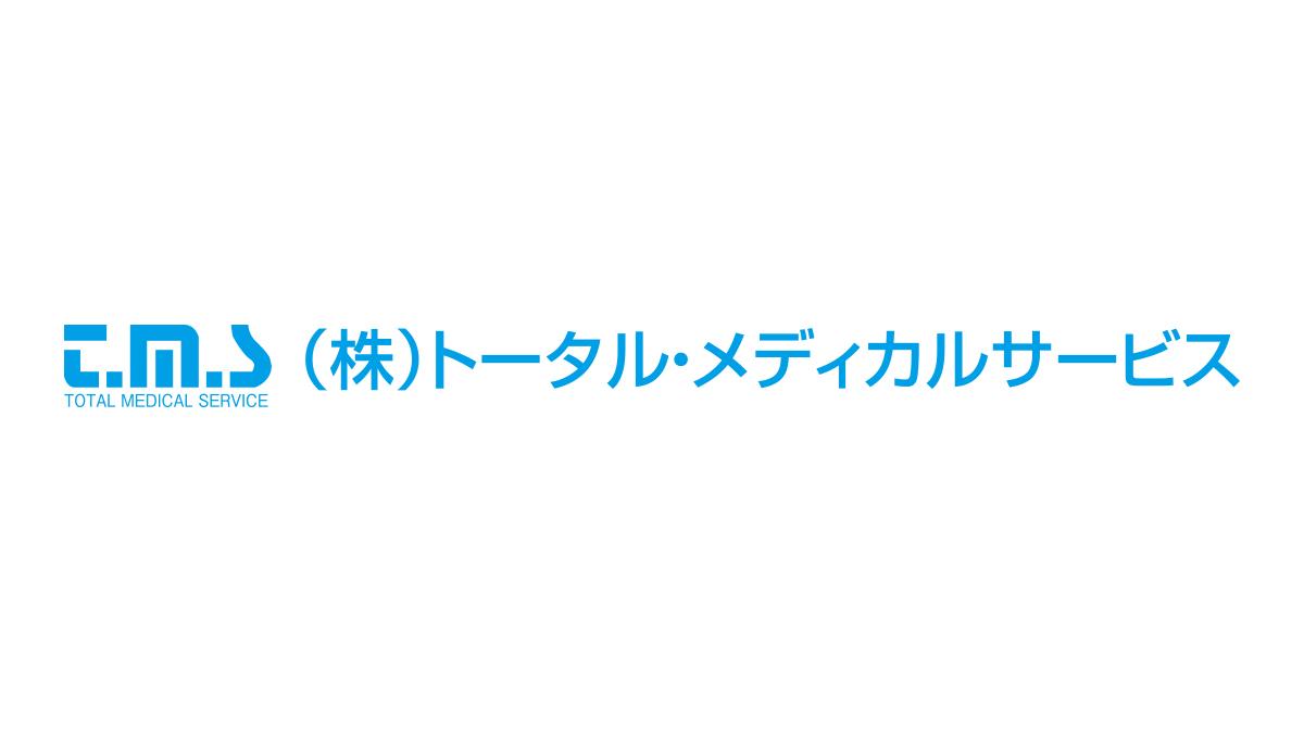 ㈱トータル・メディカルサービス