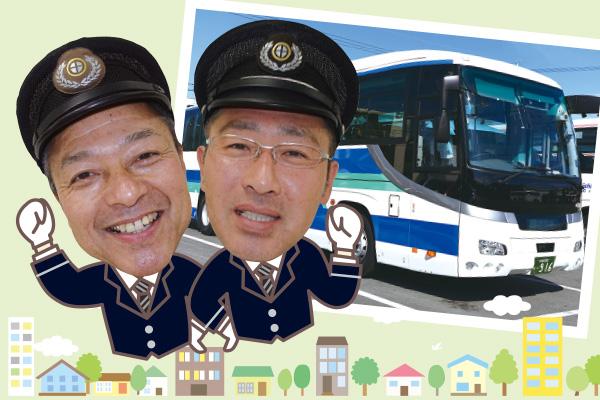 日田バス㈱ 高速バス運転士募集