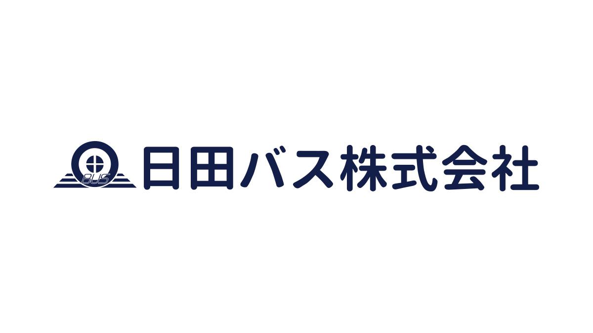 日田バス株式会社