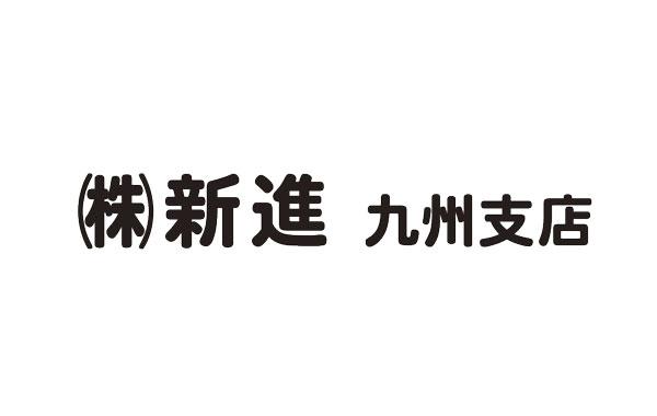 (株)新進 九州支社