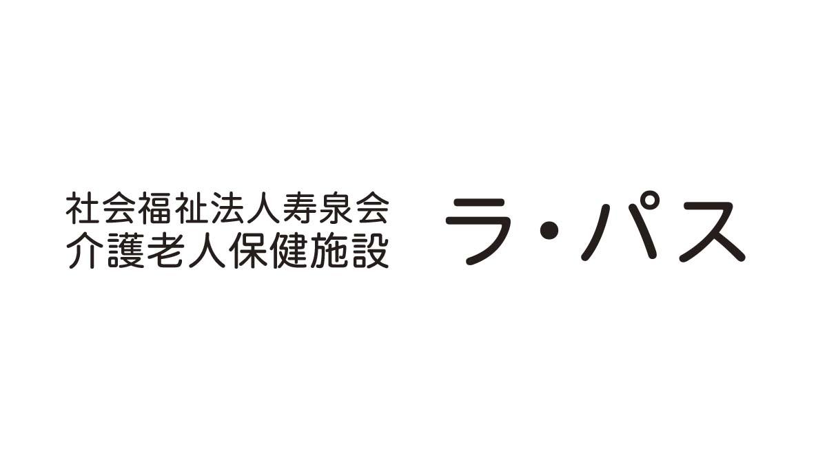 社会福祉法人寿泉会 介護老人保健施設 ラ・パス