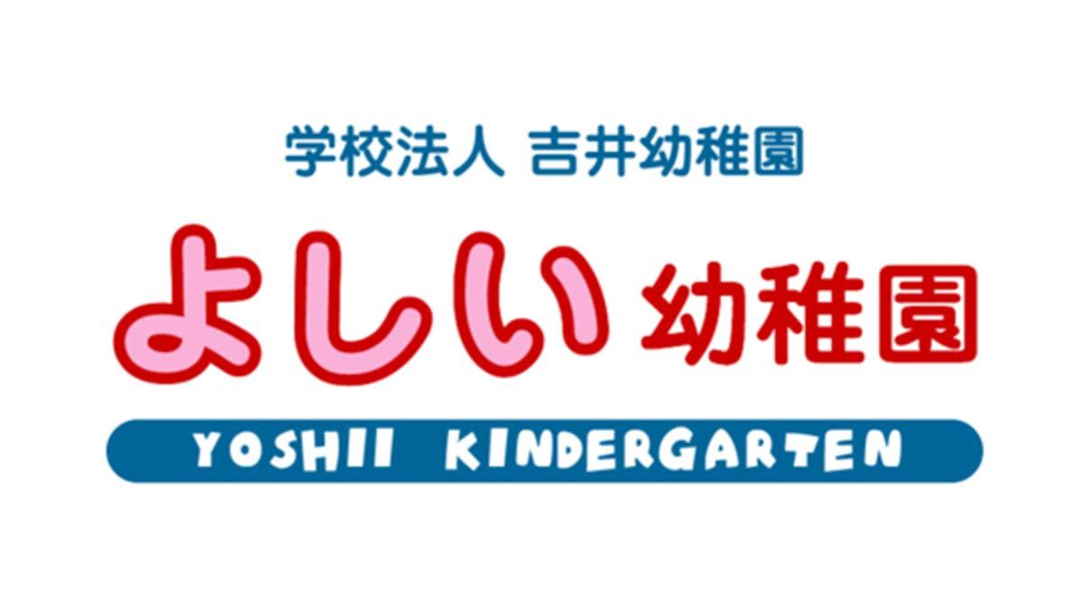 学校法人 吉井幼稚園