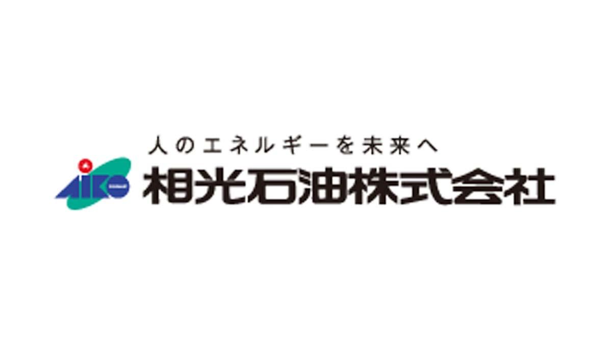 相光石油株式会社