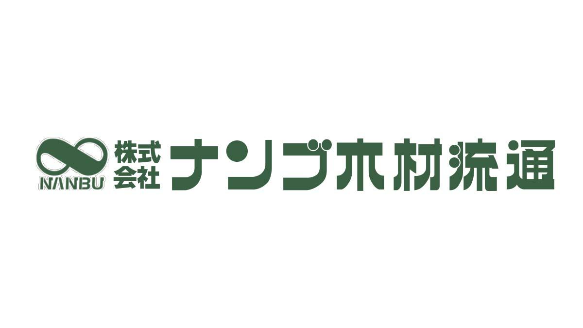 株式会社 ナンブ木材流通