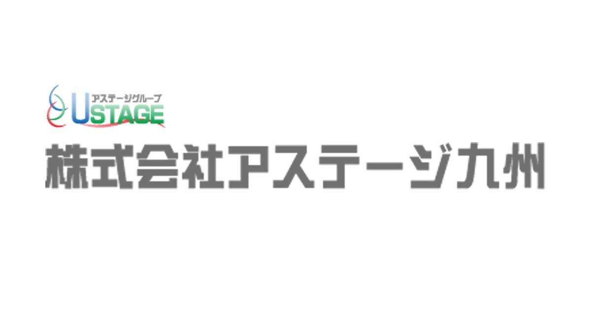 株式会社 アステージ九州