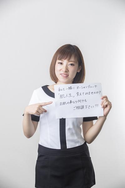 オーシャンブルー日田店 [正社員]エステティシャン募集