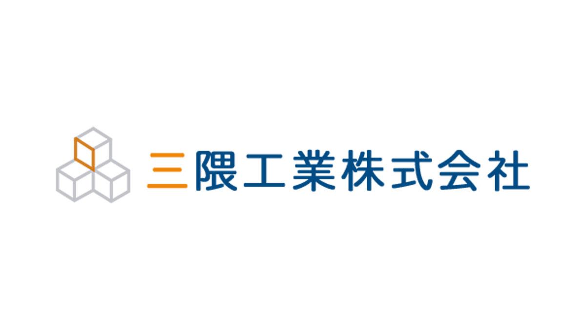 三隈工業 株式会社
