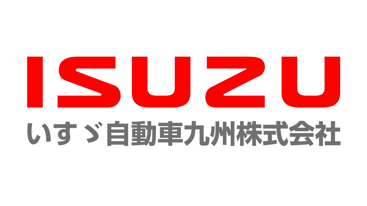 いすゞ自動車 九州株式会社