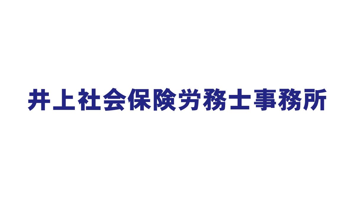 井上社会保険労務士事務所