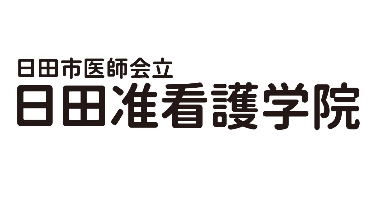 日田市医師会立 日田准看護学院