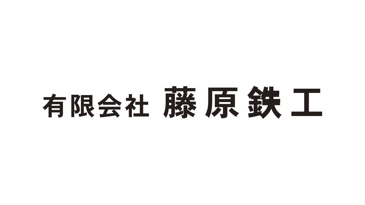 有限会社 藤原鉄工