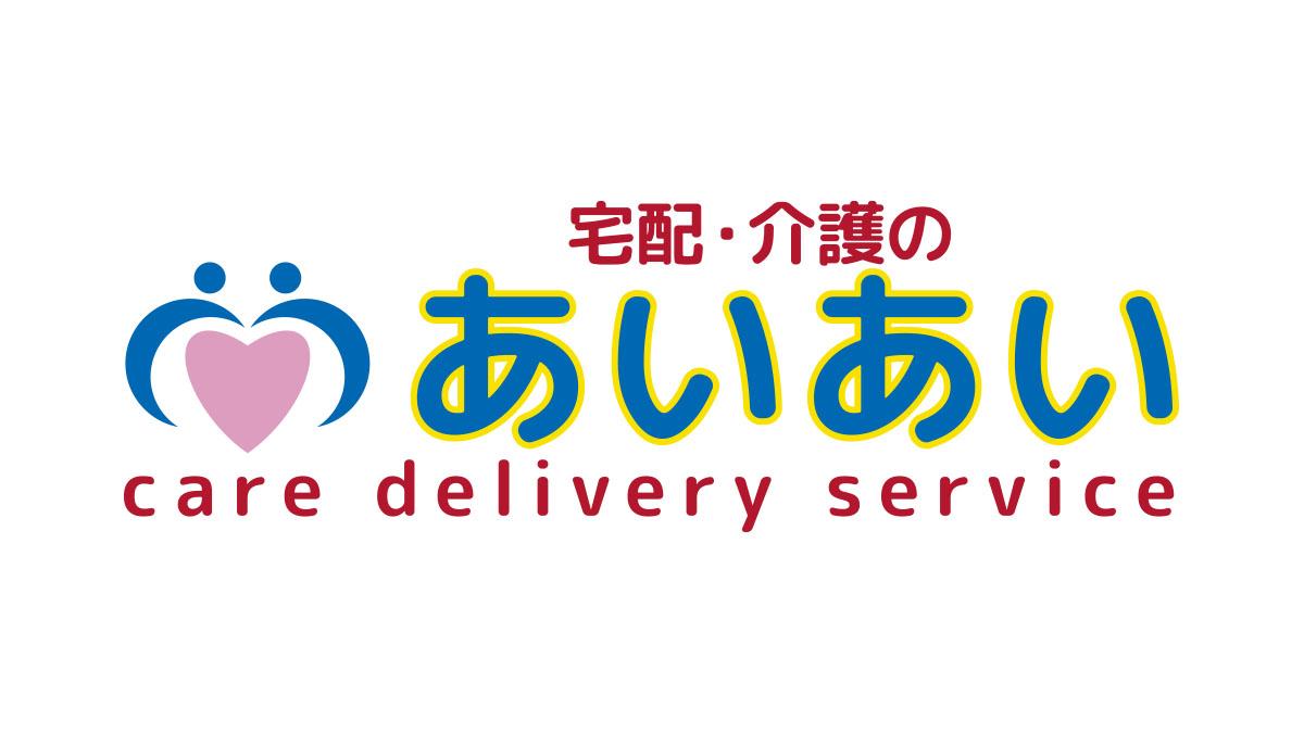 宅配・介護のあいあい(㈲日田ディナーサービス)