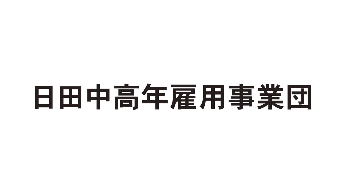 日田中高年雇用事業団