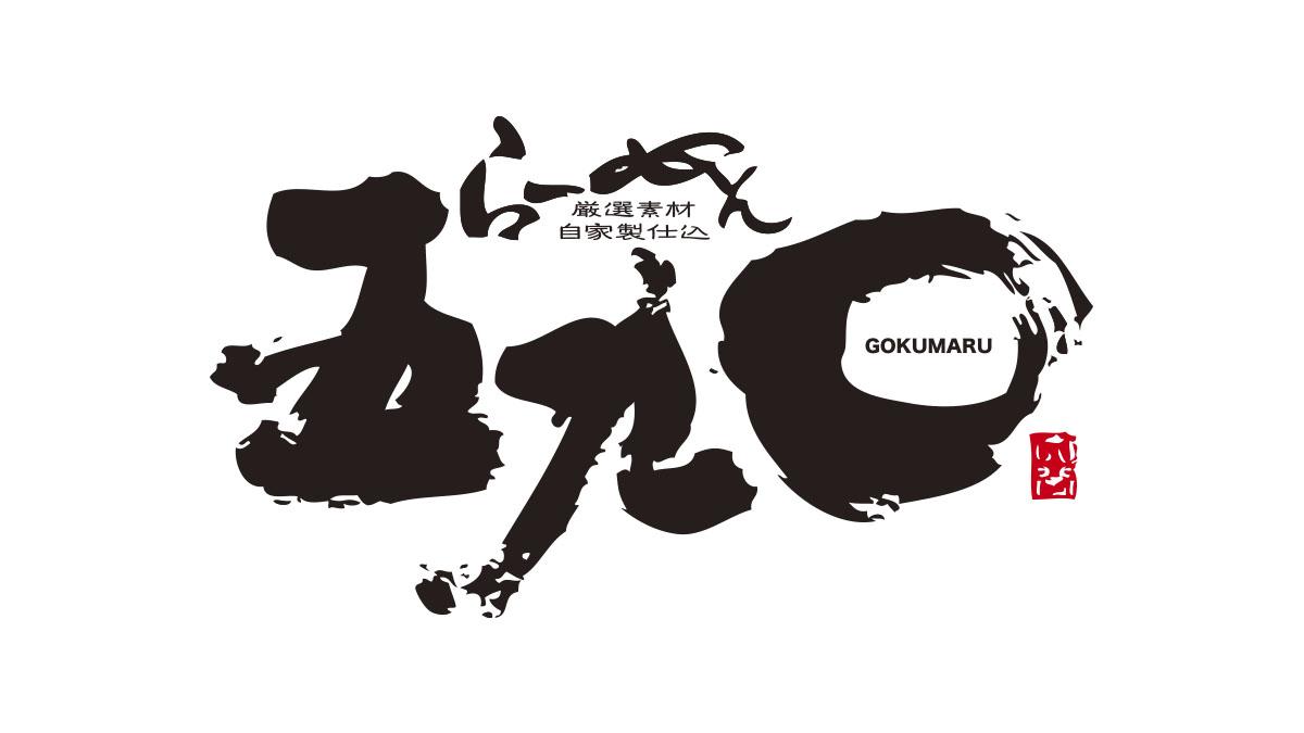 ラーメン五九◯(ごくまる) 日田店
