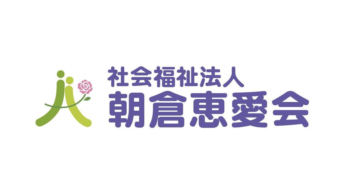 社会福祉法人 朝倉恵愛会