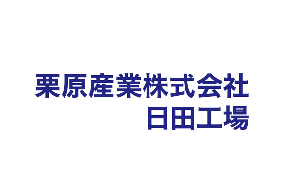 栗原産業株式会社 日田工場
