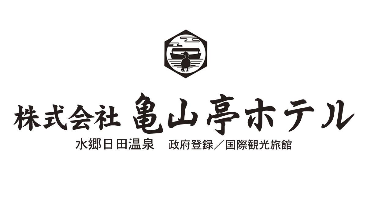 株式会社  亀山亭ホテル