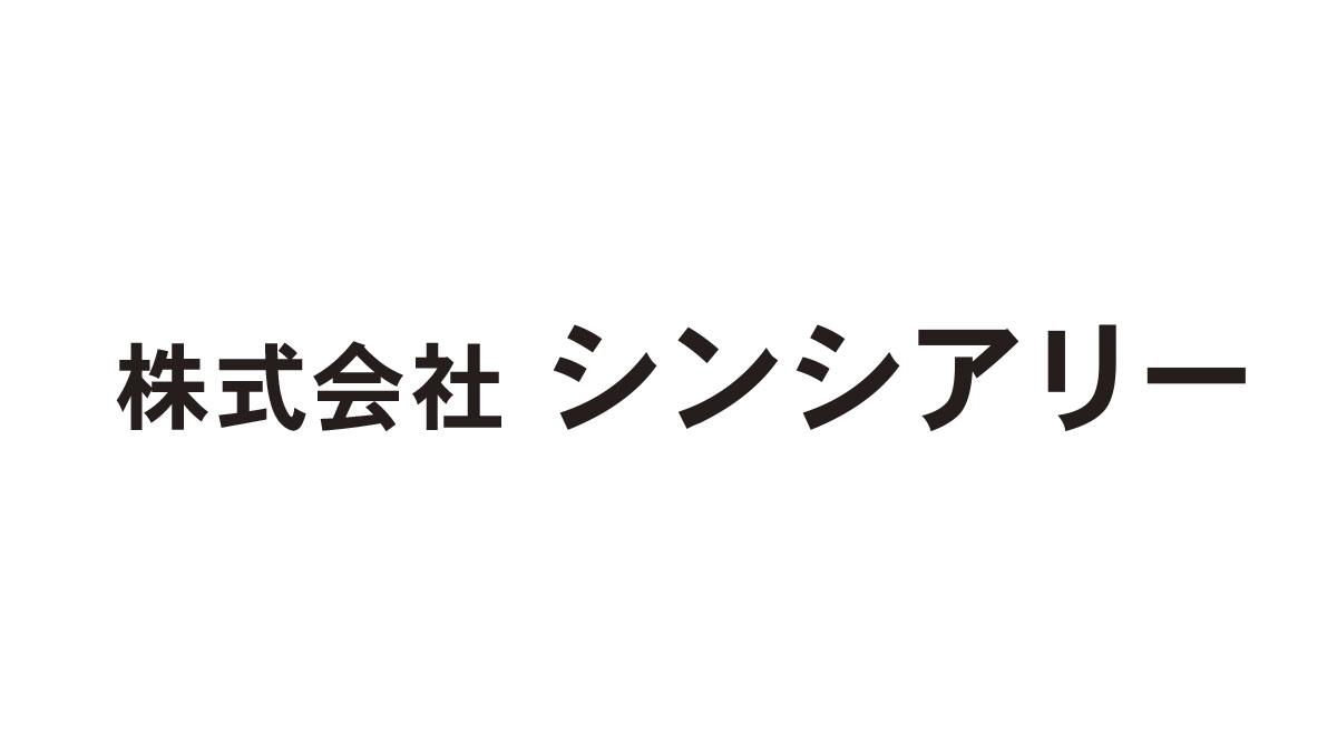 株式会社 シンシアリー