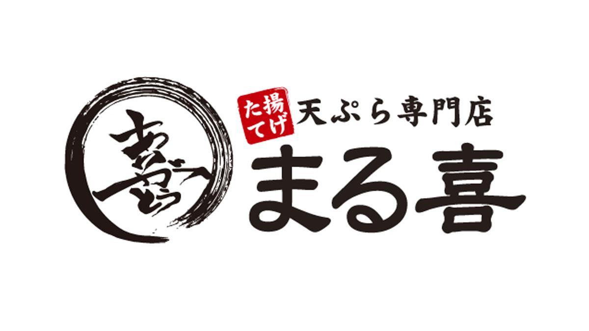 アーバンタウン 天ぷら専門店 まる喜