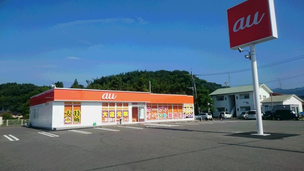 auショップ日田(㈱リードホールディングス)