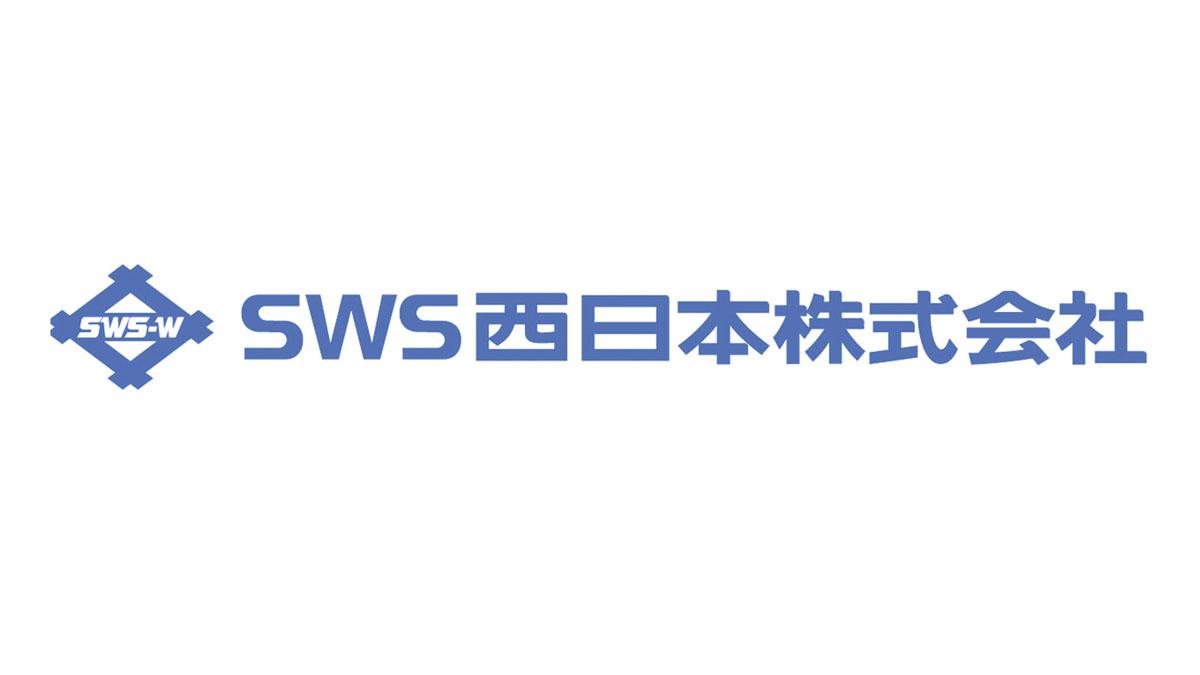 SWS西日本株式会社