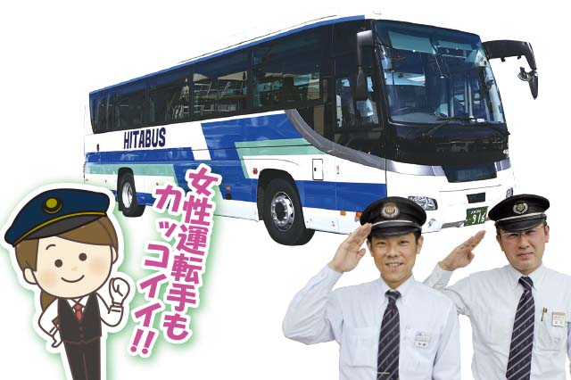 日田バス㈱ [正]バス運転士募集!!