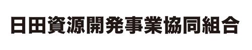 日田資源開発事業協同組合